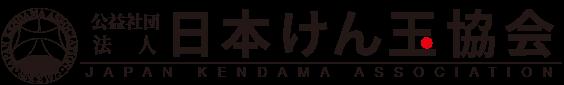 公益社団法人日本けん玉協会