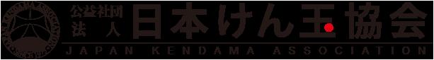 日本けん玉協会